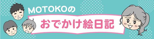 MOTOKOのおでかけ絵日記