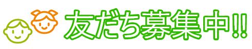 LINE公式アカウント 友達募集中!!