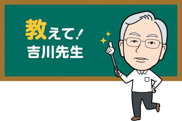 「教えて!吉川先生」新型コロナウイルス②