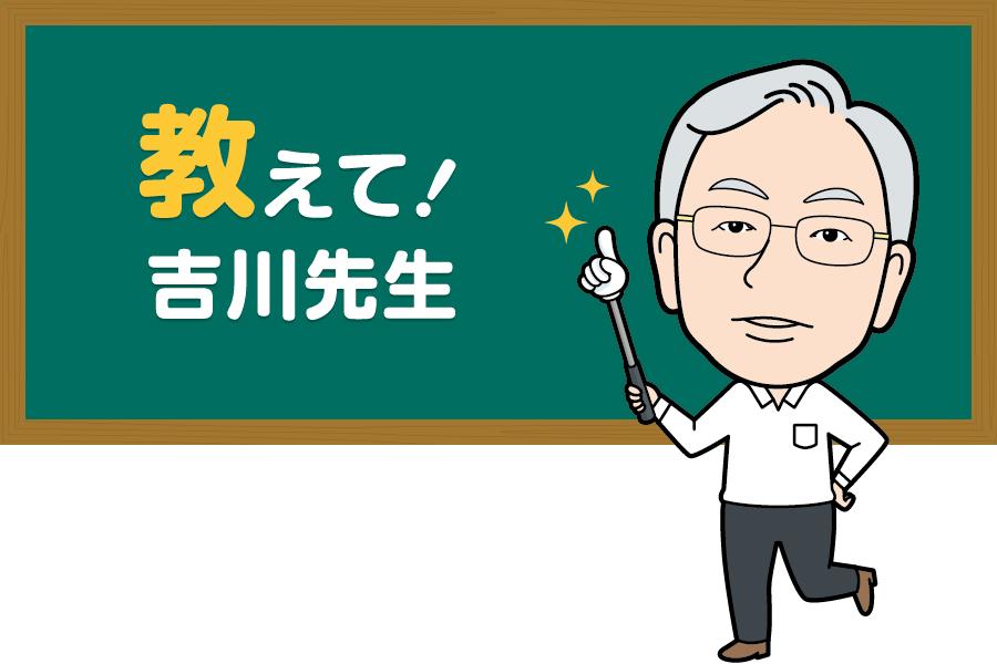 「教えて!吉川先生」夏の風邪