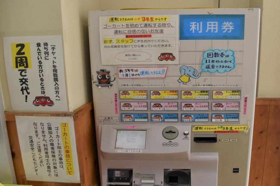 チケットの自動販売機