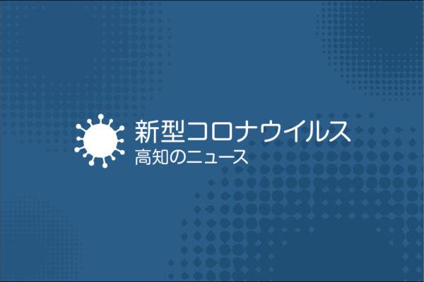 新型コロナウイルス 高知のニュース(5月20日)