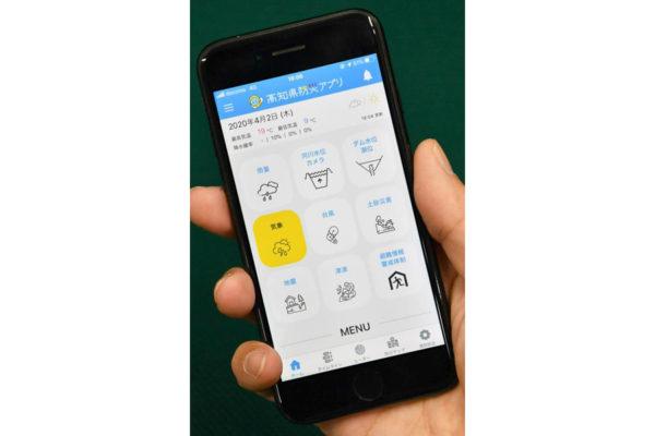 リアルタイムに防災情報を入手しよう 高知県公式アプリ