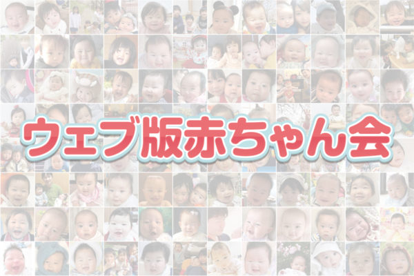 ウェブ版赤ちゃん会~その1~