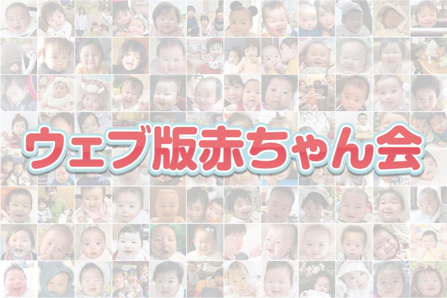 ウェブ版赤ちゃん会~その10~