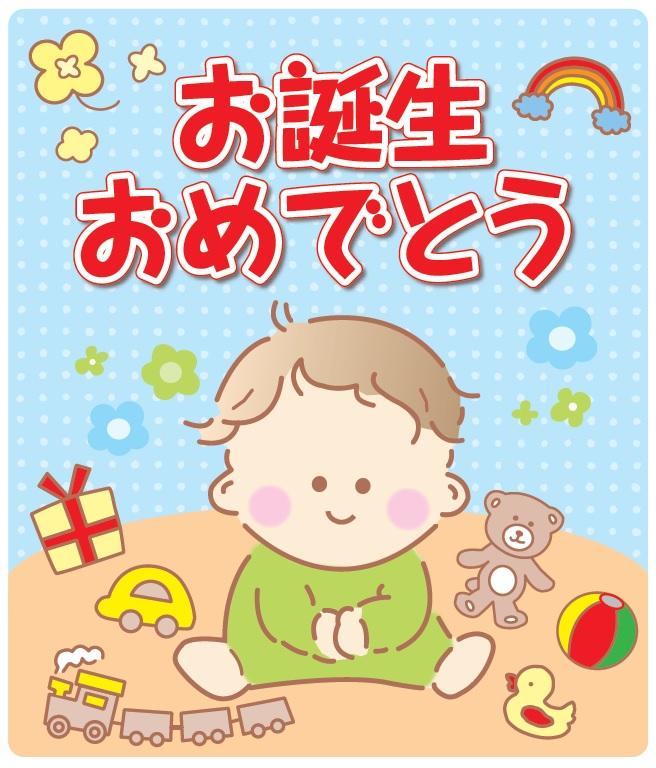 赤ちゃんのお名前を高知新聞に掲載しませんか?〈PR〉
