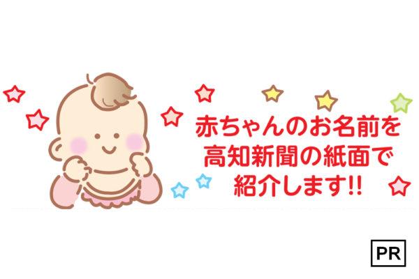赤ちゃんのお名前を高知新聞に掲載しませんか?
