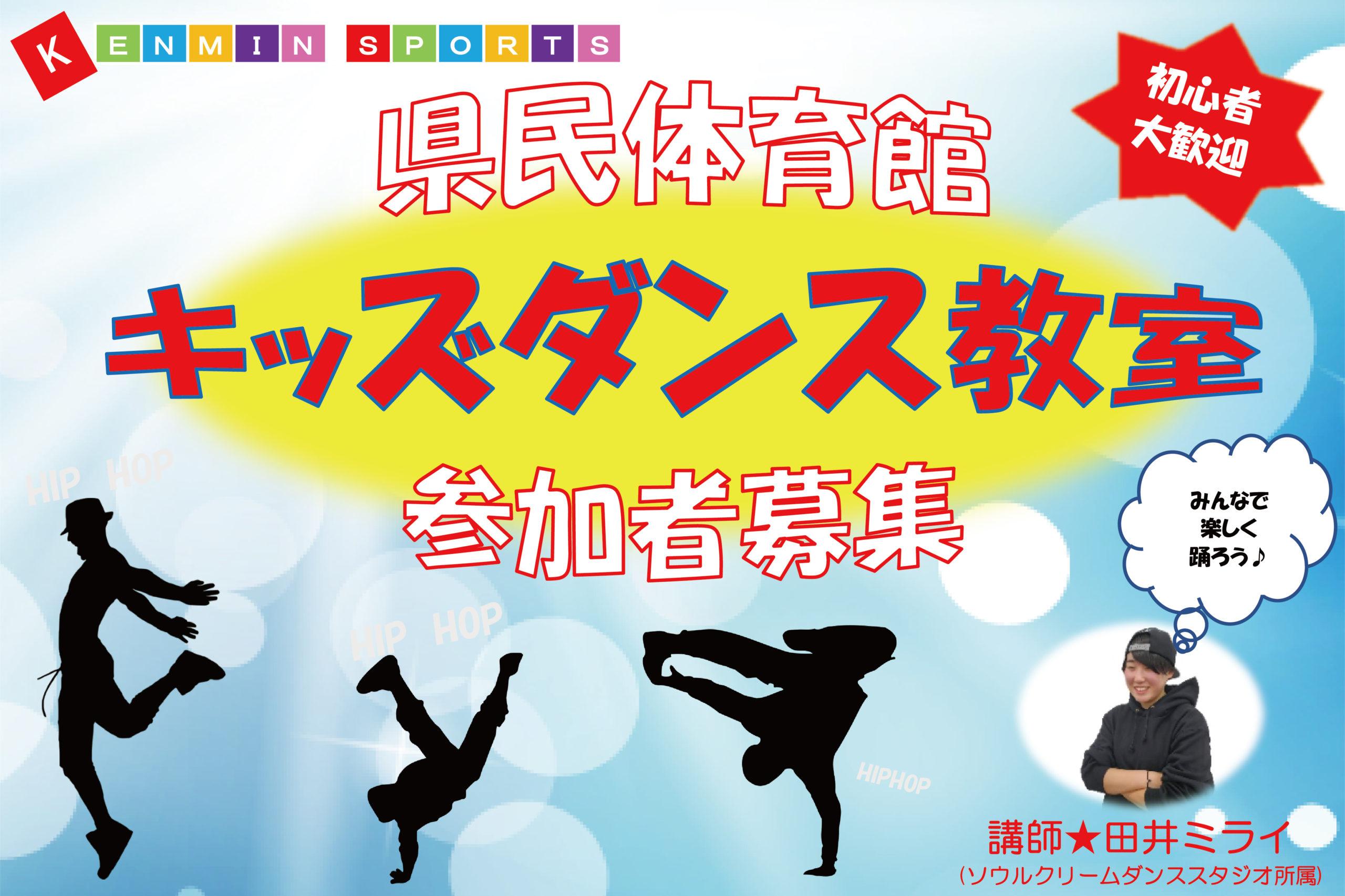 ストリートダンスを踊ろう|高知市でキッズダンス教室
