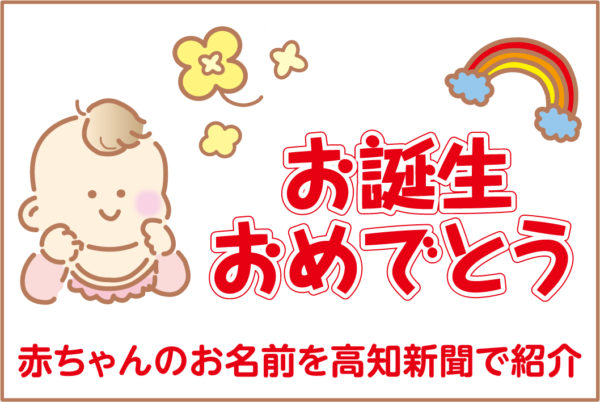 赤ちゃんの名前の由来と保護者からのメッセージをご紹介 | お誕生おめでとう(2021年3月26日掲載分)