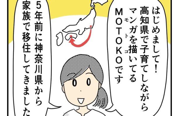 MOTOKOのおでかけ絵日記③「四万十川ジップライン」