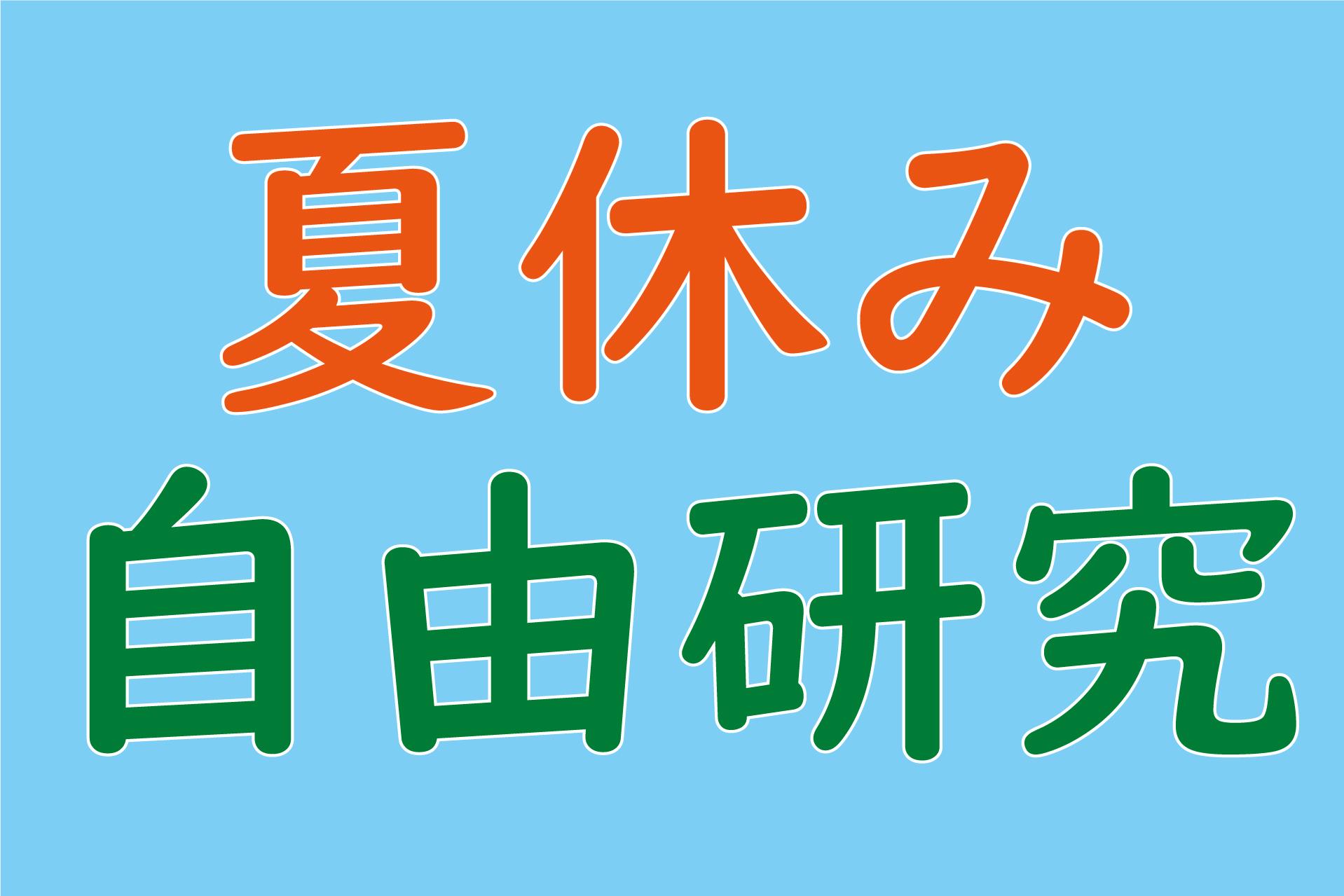 夏休みの宿題「自由研究」の参考に!|高知の小学生向けイベント特集