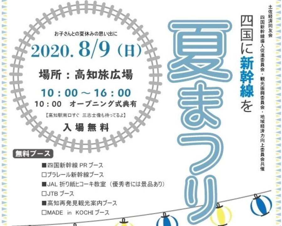 新幹線クイズ大会や大声大会があります こうち旅広場で「四国に新幹線を 夏まつり」