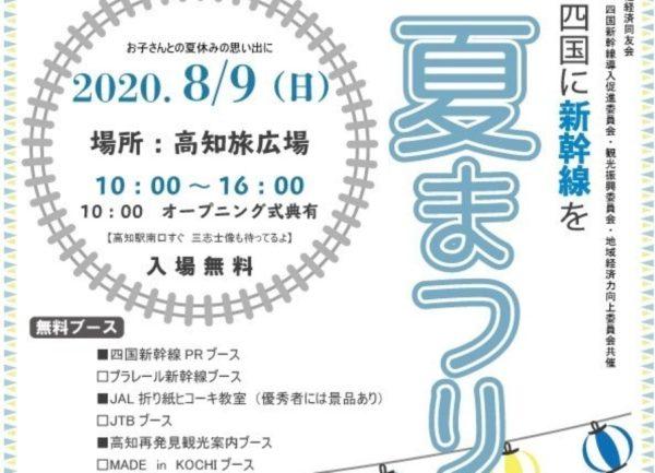 新幹線クイズ大会や大声大会があります|こうち旅広場で「四国に新幹線を 夏まつり」