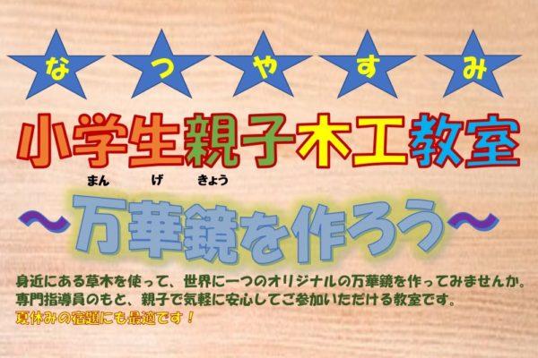 草木で万華鏡を作ろう|高知県立県民体育館で「なつやすみ小学生親子木工教室」
