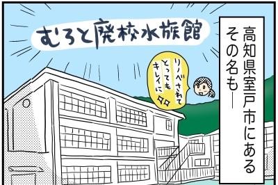 MOTOKOのおでかけ絵日記②「むろと廃校水族館」