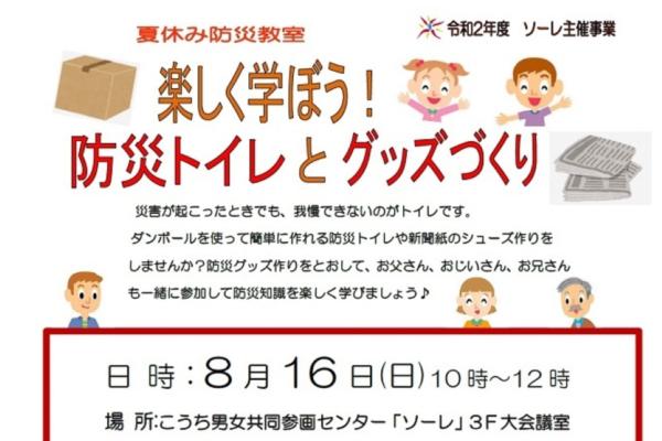 家族で楽しく防災知識を身に付けよう|高知市「ソーレ」で「防災トイレとグッズづくり」