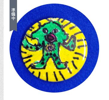 缶バッチ(高知県立文学館提供)