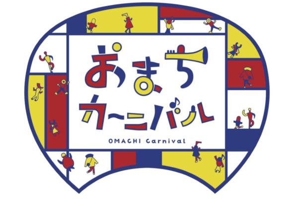 ステージイベントで音楽や大道芸を披露|高知市中央公園で「おまちカーニバル」