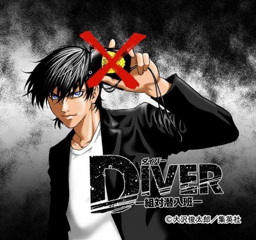 漫画「DIVER―組対潜入班―」のキャラクターカット