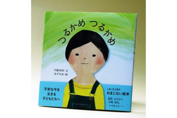 コロナ禍の不安、おまじないで和らげて|中脇初枝さんが新作絵本「つるかめ つるかめ」