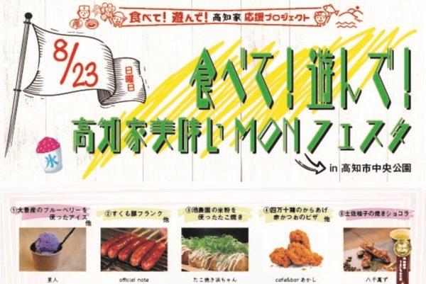 高知の特産品グルメ14店が出店|高知市中央公園で「食べて!遊んで!高知家美味いMONフェスタ」