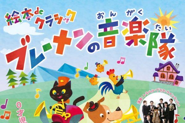 動く絵本と音楽の世界を楽しもう|高知市グリーンホールで「絵本 de クラシック ブレーメンの音楽隊」