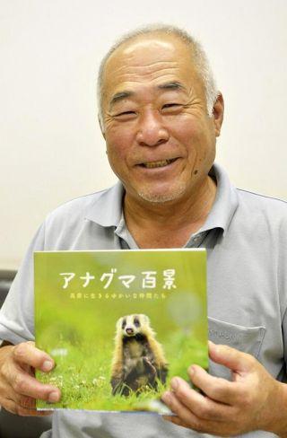 写真集「アナグマ百景」を出版した中西安男さん(高知新聞社)