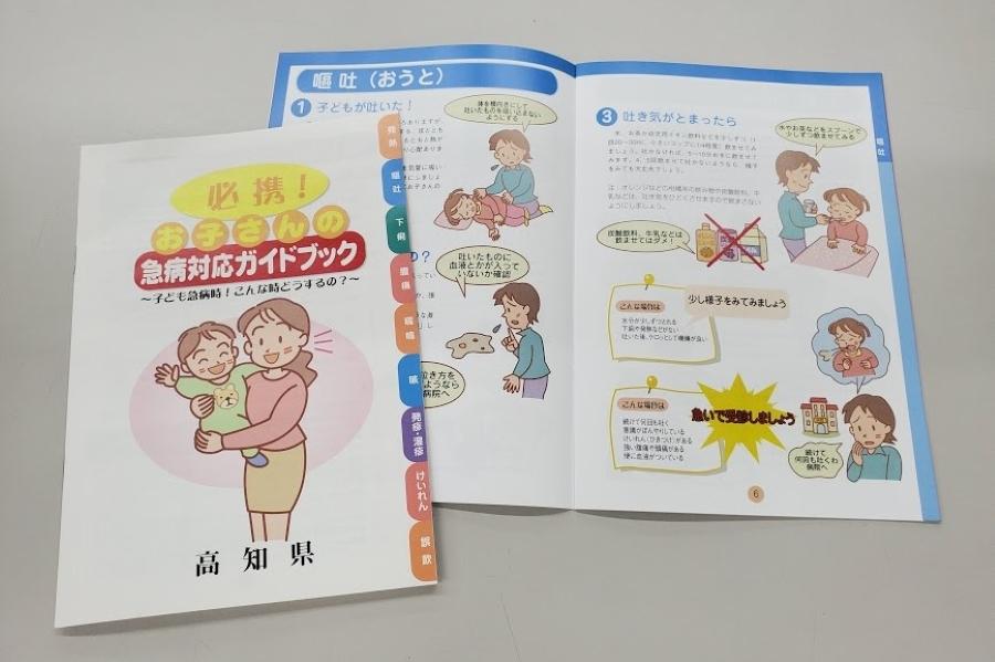 子育て世帯に配布されているガイドブック