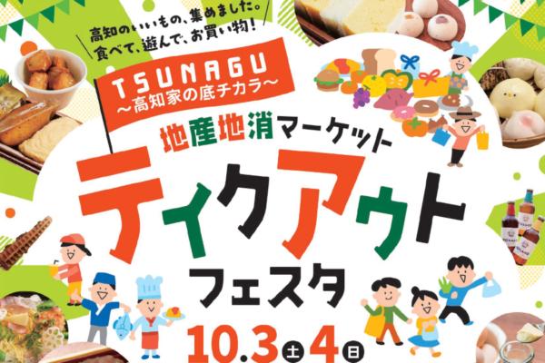 高知のおいしいグルメ約40店舗が集合|高知市中央公園で「地産地消マーケット テイクアウトフェスタ」