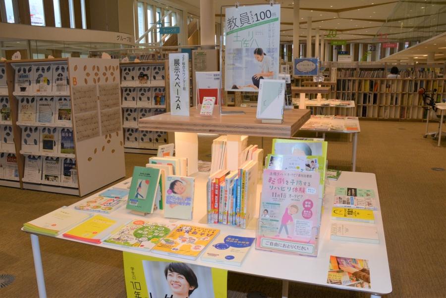 「教員オススメ100冊」は2階の案内カウンター横で紹介しています