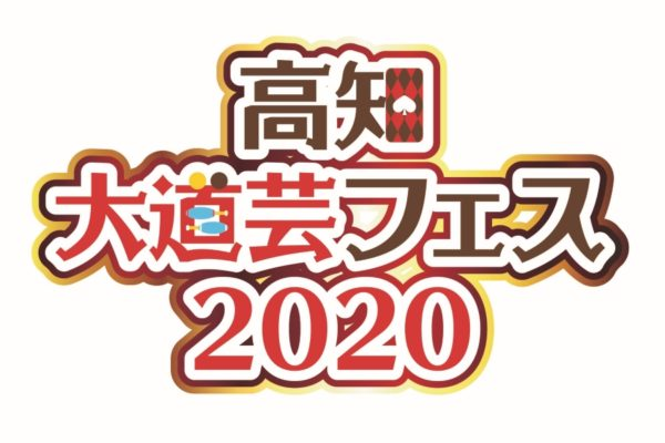 「あっ!」と驚くパフォーマンスを披露|高知市中心部の4会場で「高知大道芸フェス2020」