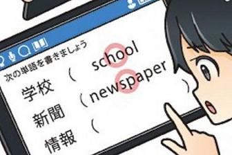 高知県内の全児童生徒に配布されるタブレット用に、デジタル問題集が導入されます