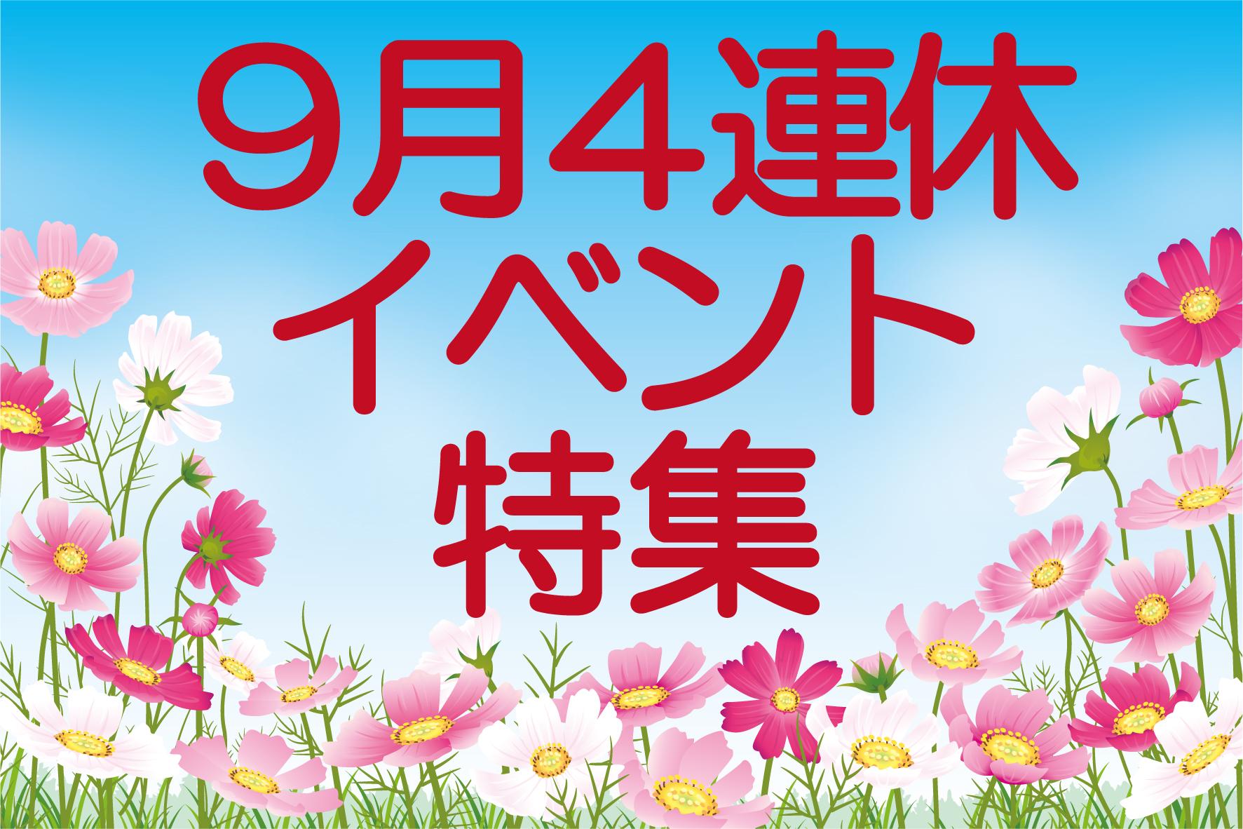 4連休のおでかけは決まりましたか?2020年9月の高知県内イベントまとめ