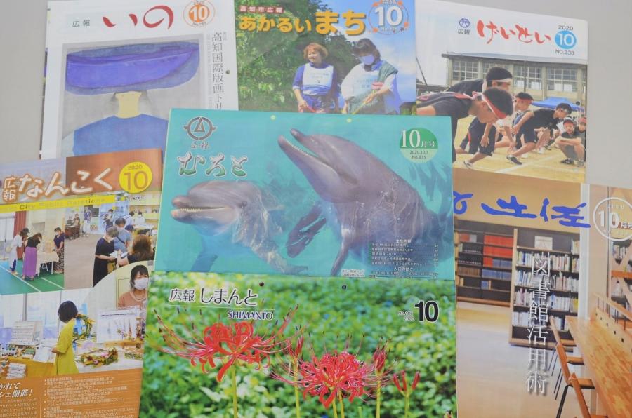 高知県内の市町村広報より 子育て、おでかけ情報をピックアップ