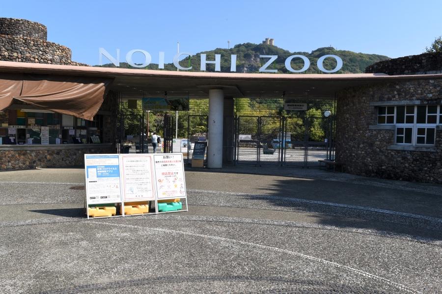 ようこそ、のいち動物公園へ