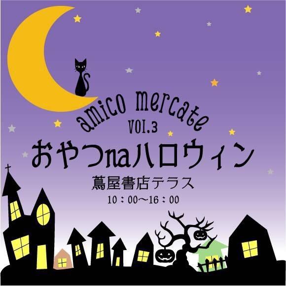 高知県内の人気スイーツが大集結! 高知市の「高知 蔦屋書店」テラスで「おやつnaハロウィン」