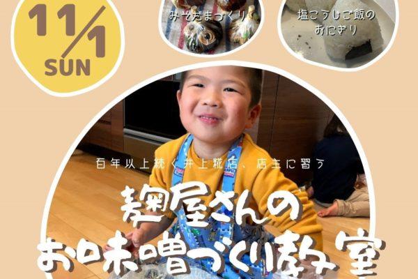 老舗「井上糀店」に学ぶみそ造り|高知市で「麹屋さんのお味噌づくり教室」
