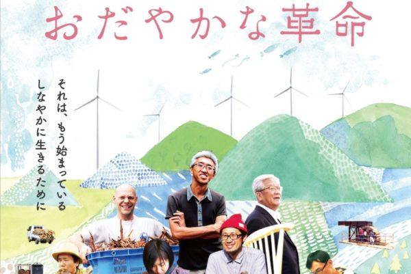 【映画】村や集落で「革命」を起こす人たち|土佐郡大川村で上映会「おだやかな革命」