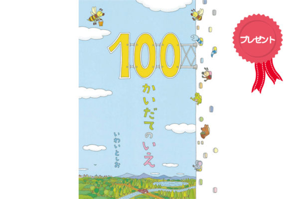 ※終了しました【プレゼント】絵本「100かいだてのいえ」を3人に(提供=偕成社)