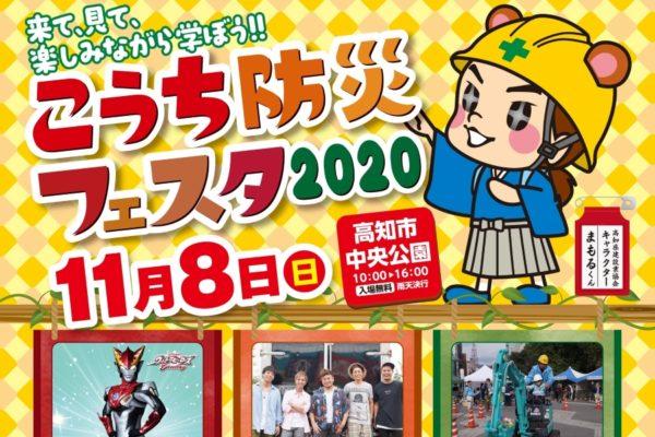 ミニパワーショベルや高所作業車に乗ってみよう!|高知市中央公園で「こうち防災フェスタ2020」