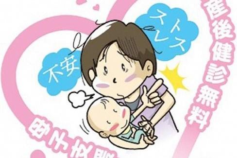 高知県の全市町村で産婦健診が無償化されました