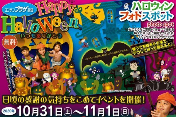 ハロウィンの記念撮影やゲームを楽しめます|高知市のヨンデンプラザ高知で「Happy Halloween」