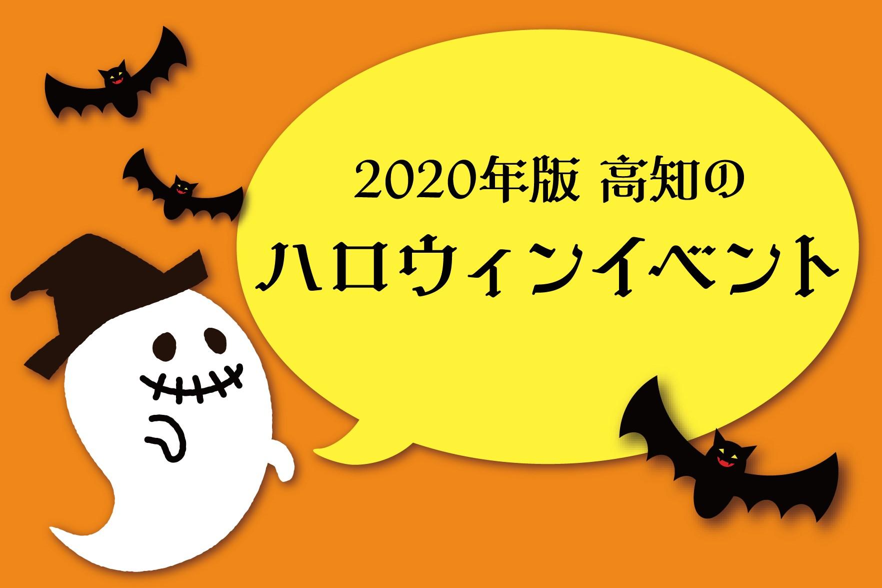 親子で楽しむ!2020年・高知のハロウィンイベント決定版!