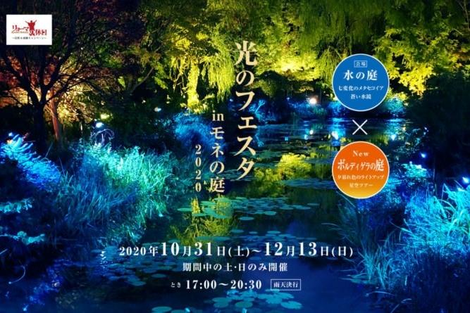水面輝く光の世界へ 北川村モネの庭で「光のフェスタinモネの庭2020」