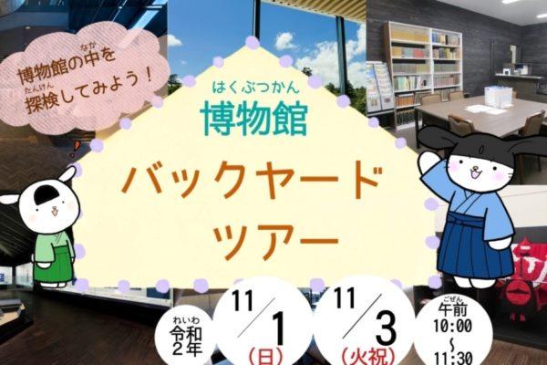 博物館の裏側を探検!|高知市の高知城歴史博物館で「博物館バックヤードツアー」