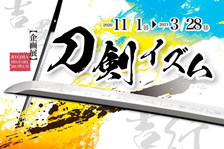 刀剣の歴史を楽しく学ぼう|香南市野市町のアクトランドで企画展「刀剣イズム」