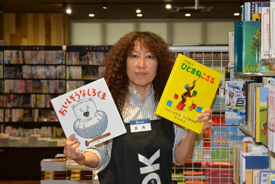 亥角さんが子どもの頃に大好きだった「ひとまねこざる」と、イチ押しの作家・柴田ケイコさんの「おいしそうなしろくま」。
