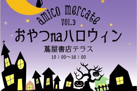 高知県内の人気スイーツが大集結!|高知市の「高知 蔦屋書店」テラスで「おやつnaハロウィン」