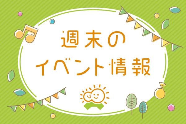 家族でおでかけ!2020年11月21~23日・3連休の高知県内イベント特集