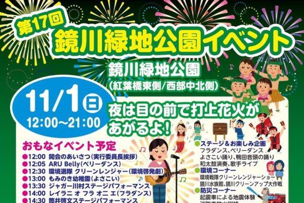 屋台やステージ。夜は打ち上げ花火も 高知市で「鏡川緑地公園イベント」